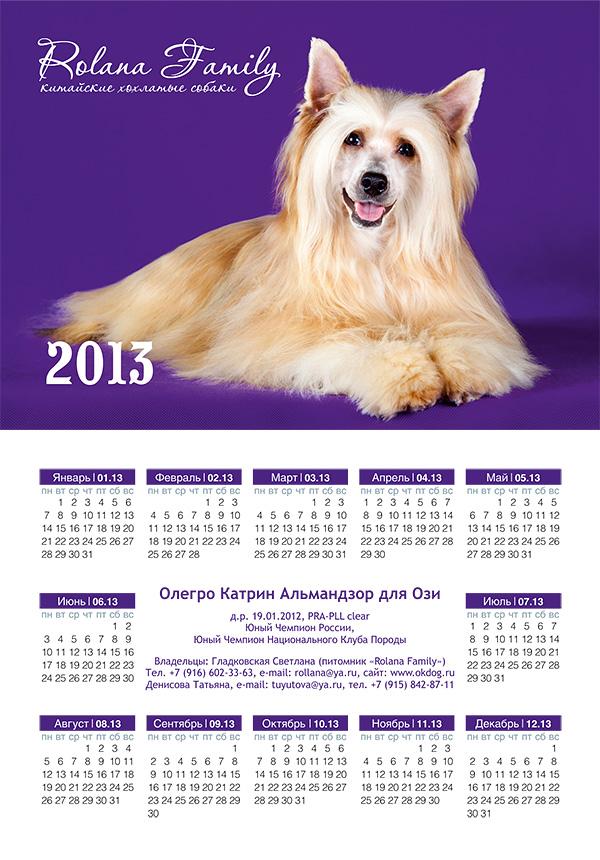 http://www.sfweb.ru/animals/portfolio/calendars/01.jpg