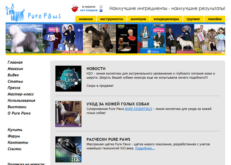 http://www.sfweb.ru/animals/portfolio/sites/16/001.jpg