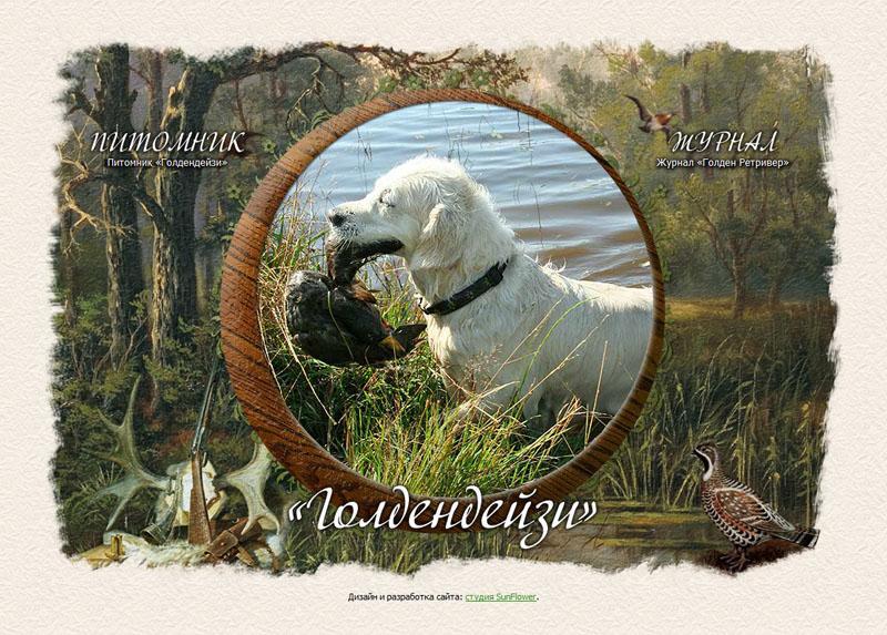 http://www.sfweb.ru/animals/portfolio/sites/17/001.jpg