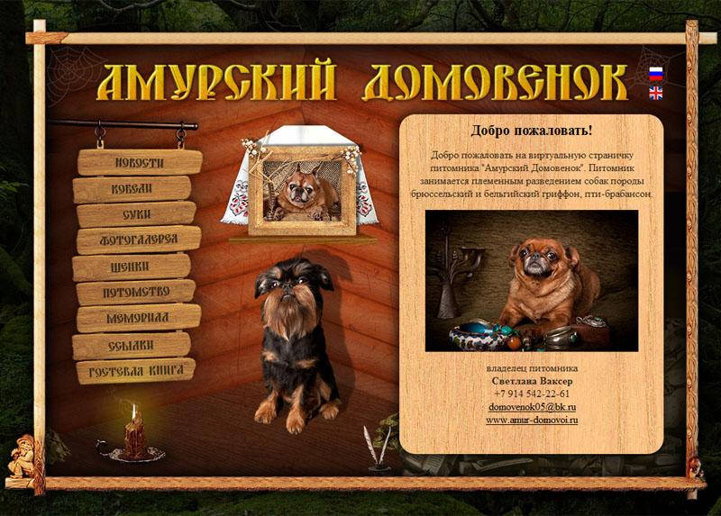 http://www.sfweb.ru/animals/portfolio/sites/35/001.jpg