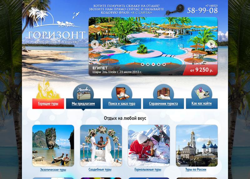 Дизайн сайта ярославль